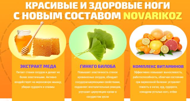 состав novarikoz
