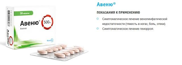 Таблетки от варикоза вен на ногах список и цены (что лучше)