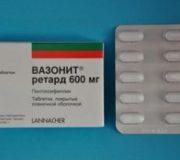 вазонит ретард