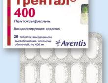 таблетки трентал