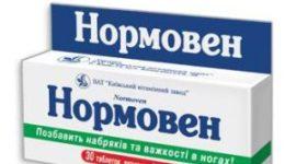 лекарство Нормовен