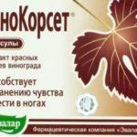 Препарат Венокорсет