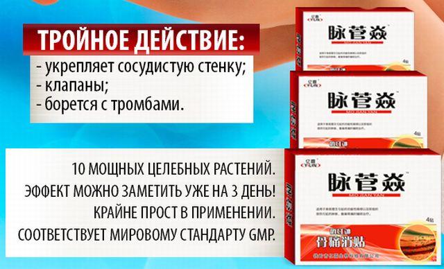 тройное действие 38 fule vasculitis