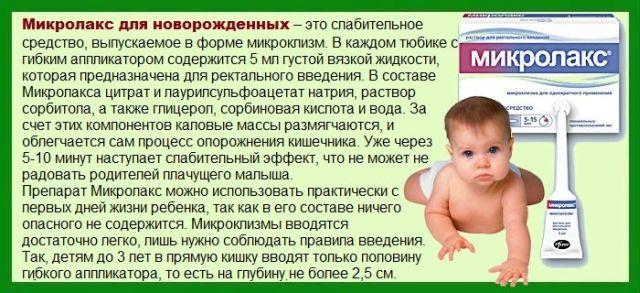 Микролакс для новорожденных деток