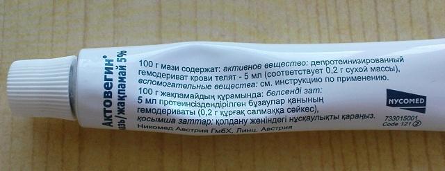 Состав средства Актовегин