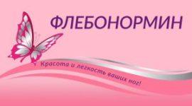 флебонормин