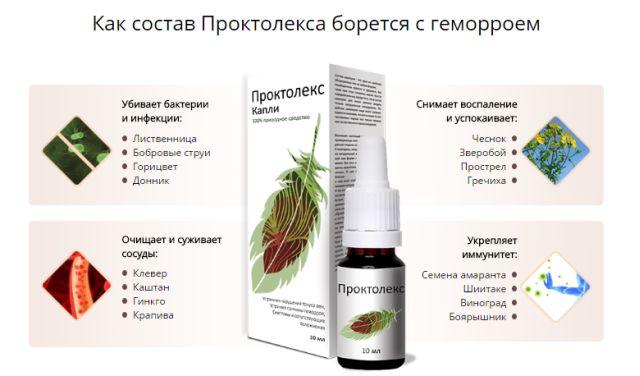 Состав Проктолекса